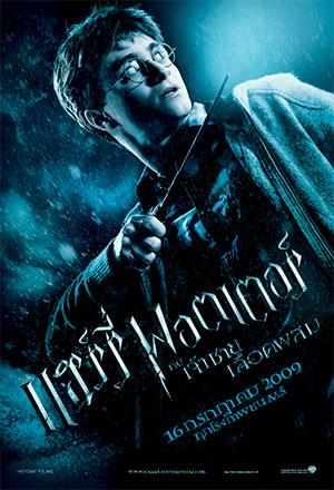 คลิก ดูรายละเอียด Harry Potter and the Half-Blood Prince