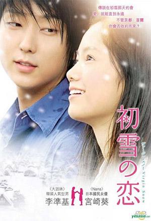 Virgin Snow สัญญารัก...วันหิมะโปรย Hatsuyuki no koi: Virgin snow