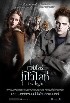 Twilight แวมไพร์ ทไวไลท์