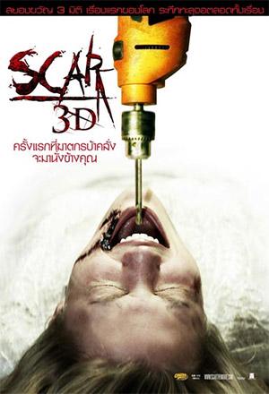 คลิก ดูรายละเอียด Scar 3D