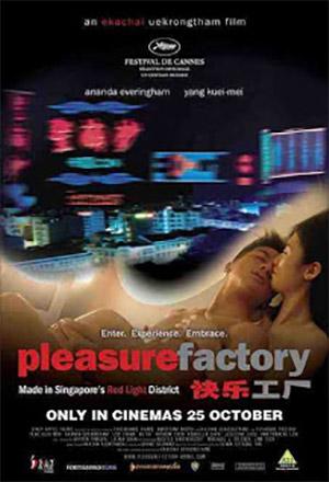 Pleasure Factory โรงงานอารมณ์ Kuaile gongchang