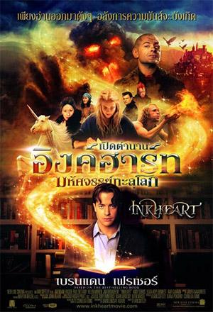 Inkheart เปิดตำนาน อิงค์ฮาร์ท  มหัศจรรย์ทะลุโลก Tintenherz