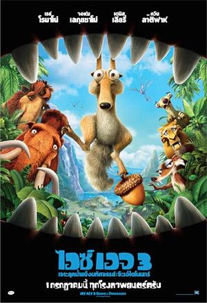 คลิก ดูรายละเอียด Ice Age 3: Dawn of the Dinosaurs