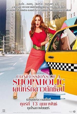 คลิก ดูรายละเอียด Confession of a Shopaholic