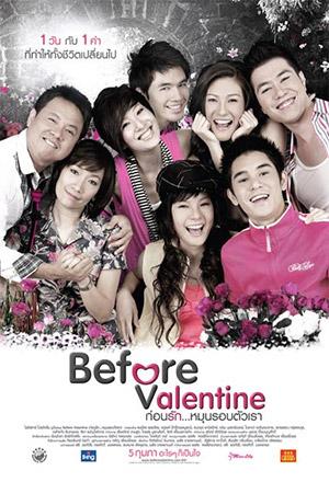 Before Valentine ก่อนรัก หมุนรอบตัวเรา