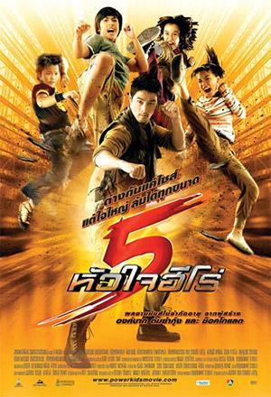 5 หัวใจฮีโร่  Power Kids