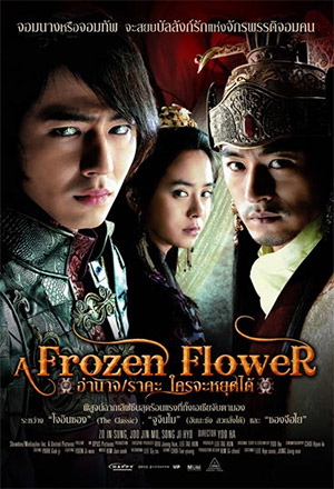 Frozen Flowers อำนาจ/ราคะ ใครจะหยุดได้ Ssang-hwa-jeom