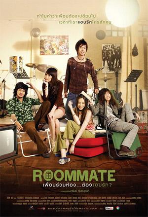 Roommate เพื่อนร่วมห้อง ต้องแอบรัก?
