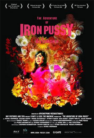 หัวใจทรนง  The Adventure of Iron Pussy