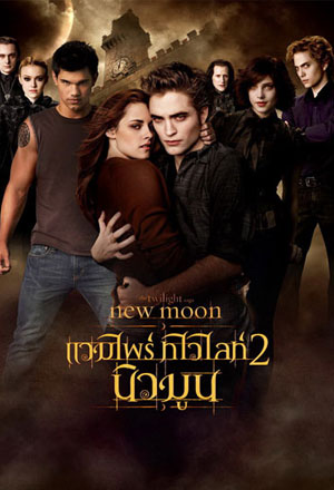The Twilight Saga: New Moon แวมไพร์ ทไวไลท์ 2 นิวมูน Twilight 2