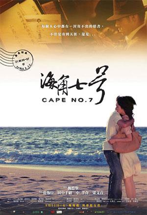 คลิก ดูรายละเอียด Cape No.7