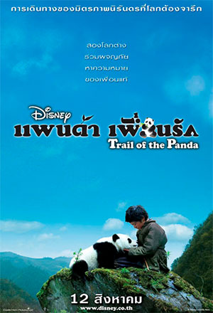 คลิก ดูรายละเอียด Trail of the Panda