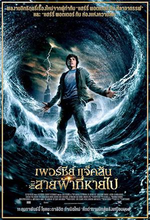 คลิก ดูรายละเอียด Percy Jackson and the Lightning Thief