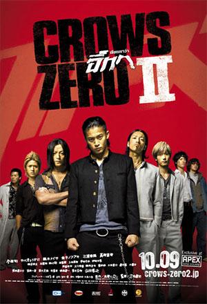Crows Zero II โคร์ว ซีโร่ เรียกเขาว่าอีกา 2 Kurozu zero II