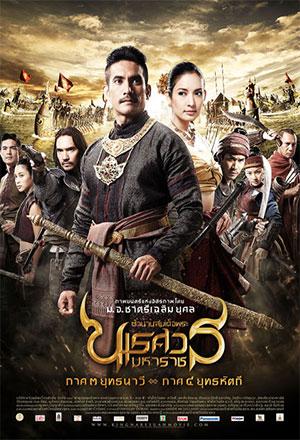 ตำนานสมเด็จพระนเรศวรมหาราช ภาค 3 ตอน ยุทธนาวี ตำนานสมเด็จพระนเรศวรมหาราช ภาค 3 ตอน ยุทธนาวี King Naresuan