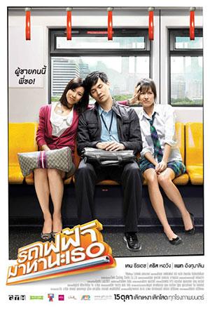 รถไฟฟ้า..มาหานะเธอ รถไฟฟ้า..มาหานะเธอ Bangkok Traffic Love Story