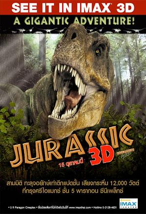 คลิก ดูรายละเอียด Dinosaurs Alive