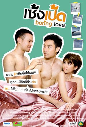 เซ็งเป็ด  เซ็งเป็ด: Boring Love Boring Love