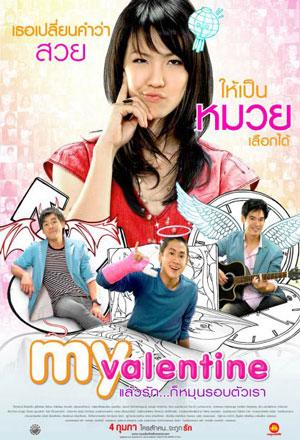 My Valentine แล้วรัก...ก็หมุนรอบตัวเรา มาย วาเลนไทน์