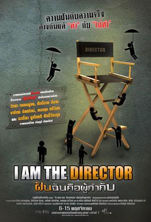 I am the Director ฝันฉันคือผู้กำกับ