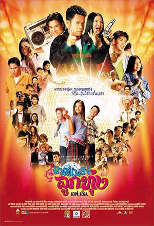 มนต์เพลงลูกทุ่งเอฟเอ็ม  Mon Pleng Luktung FM