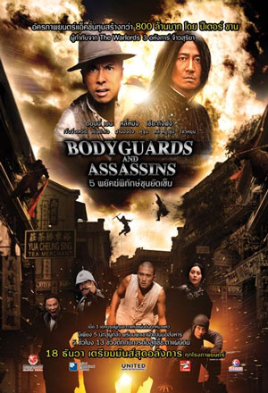 Bodyguards and Assassins 5 พยัคฆ์พิทักษ์ซุนยัดเซน Shi Yue Wei