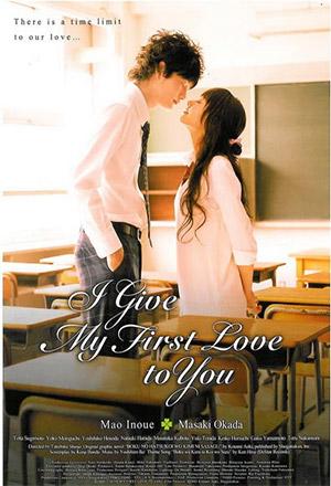 I Give My First Love to You    Boku no hatsukoi wo kimi ni sasagu