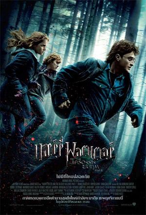 คลิก ดูรายละเอียด Harry Potter and the Deathly Hallows Part 1