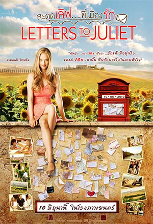 คลิก ดูรายละเอียด Letters to Juliet