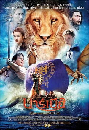 คลิก ดูรายละเอียด The Chronicles of Narnia: The Voyage of the Dawn Treader