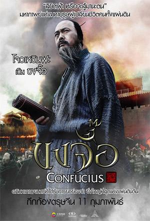 คลิก ดูรายละเอียด Confucius