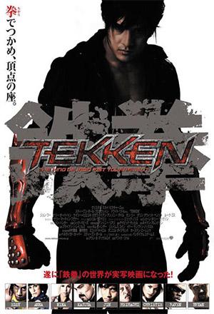 คลิก ดูรายละเอียด Tekken