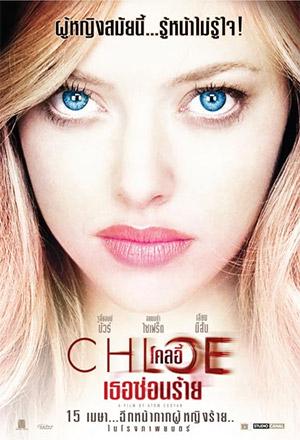 Chloe โคลอี้ ผู้หญิงซ่อนร้าย
