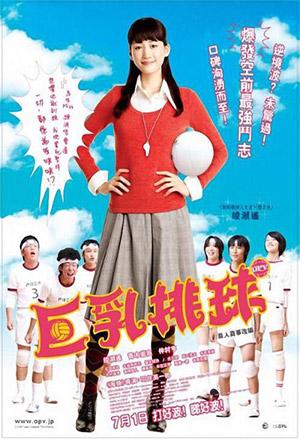 คลิก ดูรายละเอียด Oppai Volleyball