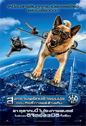 Cats & Dogs: The Revenge of Kitty Galore  สงครามพยัคฆ์ร้ายขนปุย 2: ตอน คิตตี้ กาลอร์ ล้างแค้น Cats & Dogs 2, สงครามพยัคฆ์ร้ายขนปุย 2