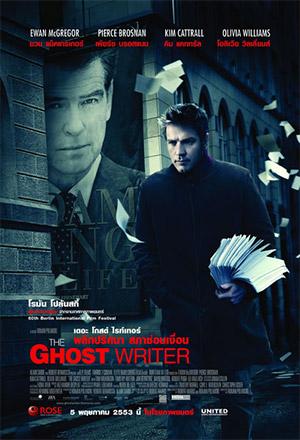 คลิก ดูรายละเอียด The Ghost Writer
