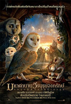 คลิก ดูรายละเอียด Legend of The Guardians: The Owls of Ga