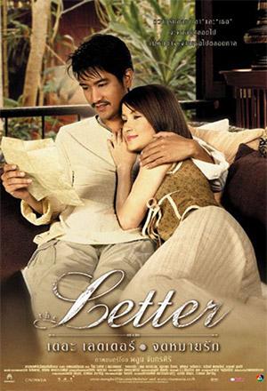 เดอะเลตเตอร์ จดหมายรัก  The Letter
