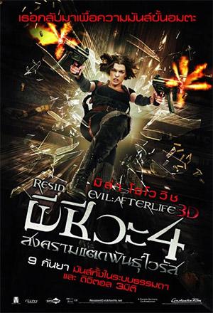 Resident Evil: Afterlife 3D ผีชีวะ 4: สงครามแตกพันธุ์ไวรัส Resident Evil 4