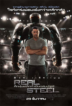 Real Steel ศึกหุ่นเหล็กกำปั้นถล่มปฐพี Real Steel: The IMAX Experience <br>Real Steel - cuori d'acciaio
