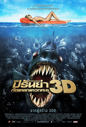 Piranha 3D กัดแหลกแหวกทะลุ