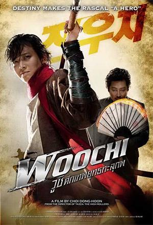 คลิก ดูรายละเอียด Woochi