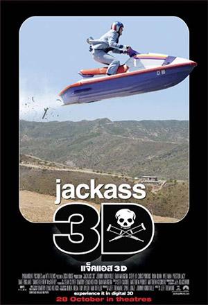 คลิก ดูรายละเอียด Jackass 3D