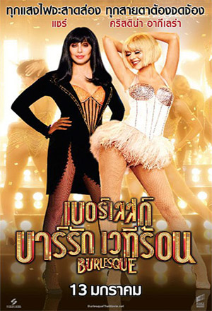 Burlesque บาร์รัก เวทีร้อน