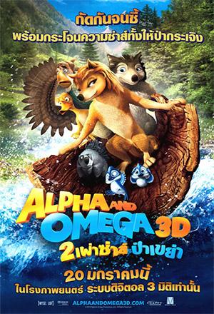 คลิก ดูรายละเอียด Alpha and Omega 3D