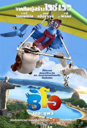 Rio The Movie ริโอ เดอะ มูฟวี่ Rio