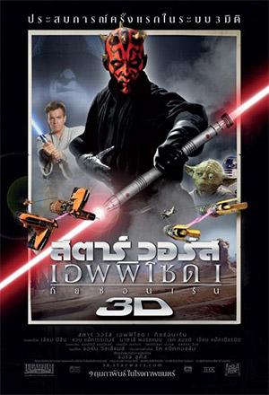 คลิก ดูรายละเอียด Star Wars: Episode I - The Phantom Menace (3D)