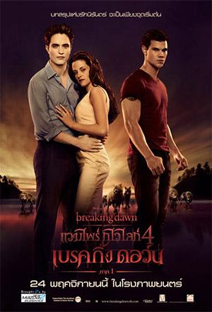 คลิก ดูรายละเอียด The Twilight Saga: Breaking Dawn - Part 1