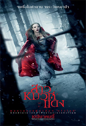 คลิก ดูรายละเอียด Red Riding Hood