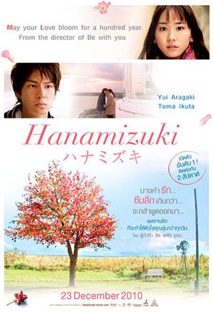 คลิก ดูรายละเอียด Hanamizuki
